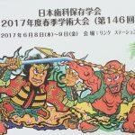 日本歯科保存学会学術大会