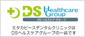 ミタカピースデンタルクリニックはDSヘルスケアグループの一員です