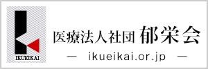 医療法人社団郁栄会公式サイト